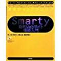 Smarty動的Webサイト構築入門のイメージ